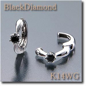 イヤリング ピアリング ブラックダイヤモンド 0.10ct K14WG(ホワイトゴールド) リバーシブルタイプ シンプル一粒石 6点留めタイプk14/14金【送料無料】 10P03Dec16