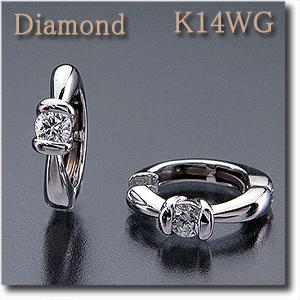 イヤリング ピアリングダイヤモンド 0.20ct K14WG(ホワイトゴールド) 一粒ダイヤ【k14/14金】【送料無料】 10P03Dec16