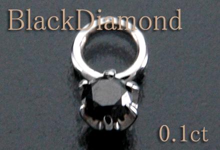 イヤリング ピアリング【2WAY】ブラックダイヤモンド 0.10ct K14WG(ホワイトゴールド)  一粒6点留めタイプ 取り外し可能チャーム付【ブラックダイヤ】 どんなシーンでも重宝しますk14/14金【4月誕生石】  10P03Dec16