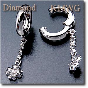 イヤリング ピアリング ダイヤモンド 0.14ct K14WG(ホワイトゴールド) ダイヤモンドが耳たぶの下で揺れて輝く! 幸せの四葉のクローバーモチーフ♪k14/14金【送料無料】 10P03Dec16