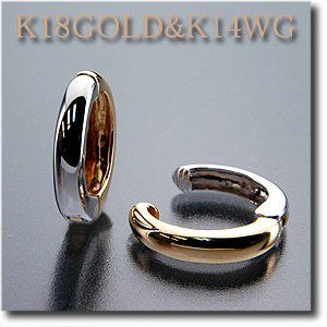 イヤリング ピアリング 定番 幅が太目のボリュームタイプ K18(ゴールド)& K14WG (ホワイトゴールド) 丁度良い大きさのシンプルデザイン リバーシブルでどんなシーンでも重宝します gold/k18/18金 k14/14金 【送料無料】10P05Dec15 10P03Dec16