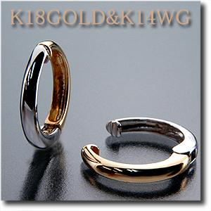 耳が痛くないフィット感 イヤリング ピアリング 定番サイズ K18(ゴールド)& K14WG(ホワイトゴールド) シンプルで使いやすい♪ リバーシブルでどんなシーンでも重宝します gold/k18/18金 k14/14金【送料無料】 10P03Dec16