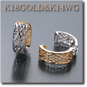 イヤリング ピアリング K18(ゴールド)&K14WG(ホワイトゴールド)人気の透かし模様デザイン 嬉しいリバーシブルタイプ 【送料無料】gold/k18/18金 k14/14金 10P05Dec15 10P03Dec16