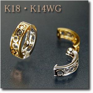 イヤリング ピアリングK18(ゴールド)&K14WG(ホワイトゴールド)リバーシブルタイプ透かし模様が人気!ランキング1位入賞デザインgold/k18/18金 k14/14金【送料無料】 10P03Dec16