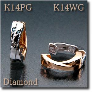 イヤリング ピアリング ダイヤモンド 0.02ct K14WG (ホワイトゴールド) &K14PG(ピンクゴールド) 小さなダイヤモンドがアクセント! リバーシブルタイプ k14/14金【送料無料】 10P03Dec16