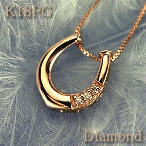 馬蹄 ペンダントネックレス ダイヤモンド 0.02ct K18PG(ピンクゴールド) ダイヤモンドのアクセントが存在感をアピール!【k18/18金】【送料無料】 10P03Dec16