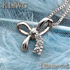 リボンモチーフ(りぼん) ペンダントネックレス ダイヤモンド 0.03ct K18WG(ホワイトゴールド)/18金 チェーンが外せてトップとしても使える♪母の日/プレゼント【ネックレス】【送料無料】 10P11Mar16 10P03Dec16
