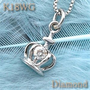 ペンダントネックレス ダイヤモンド 0.03ct クラウンモチーフ(王冠・ティアラ)K18WG(ホワイトゴールド)/18金 【送料無料】 10P03Dec16
