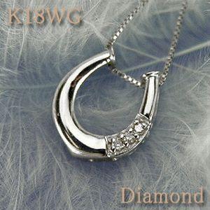 馬蹄 ペンダントネックレス ダイヤモンド 0.02ct K18WG(ホワイトゴールド)/18金 ダイヤモンドのアクセントが存在感をアピール! 【送料無料】 P23Jan16 10P03Dec16