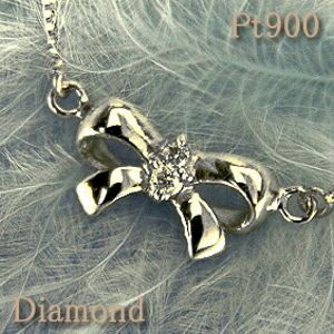 リボンモチーフ(りぼん) ペンダントネックレス ダイヤモンド 0.02ct Pt900/Pt850(プラチナ) 立体感あるリボンがとってもカワイイ♪プラチナなのにこの価格?!【送料無料】 10P03Dec16