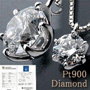 ダイヤモンド 0.5ctUP 6点留めペンダントネックレスSI-2 Eカラー EXCELLENT(エクセレント) Pt900/Pt850(プラチナ) 【鑑定書付】 10P03Dec16