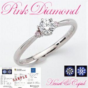 【鑑定書付】スウィートエンゲージリング ダイヤモンド0.2ctUP ピンクダイヤモンド0.01ct Pt900(プラチナ) VS-2/Dカラー/Excellent/H&C PT/pt【送料無料】 10P03Dec16