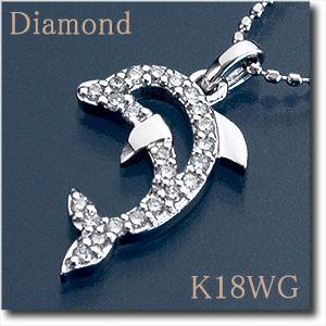 イルカ ペンダントネックレスダイヤモンド 約0.15ct K18WG(ホワイトゴールド)/18金【ドルフィン/アニマル】【ネックレス】【送料無料】 10P03Dec16