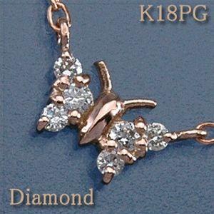 ペンダントネックレス ダイヤモンド 0.10ct K18PG(ピンクゴールド)/18金 バタフライモチーフ 立体感溢れた見事なトップ細工! 触角まであってとってもキュートです♪【蝶々/ちょうちょう・パピヨン】【送料無料】 10P03Dec16