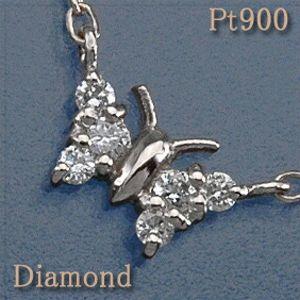 バタフライモチーフペンダントネックレス ダイヤモンド 0.10ct Pt900/Pt850(プラチナ) (蝶々ちょうちょう・パピヨン) 立体感溢れた見事なトップ細工! 触角まであってとってもキュートです♪ 10P03Dec16