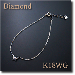 ブレスレット ダイヤモンド0.03ct K18WG(ホワイトゴールド) バタフライモチーフが とってもキュート 【蝶々】k18/18金 【送料無料】 10P03Dec16