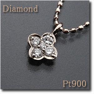 ペンダントネックレス ダイヤモンド 0.09ct Pt900/Pt850(プラチナ)/PT/pt とっても小さなフラワーダイヤ 5石のダイヤをバランス良く配置しました!【花】【送料無料】 10P03Dec16