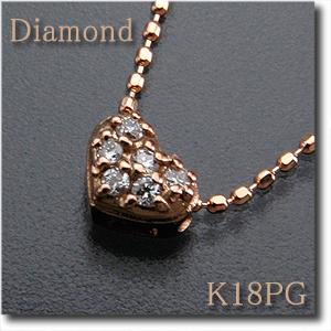 ふっくらハートがとってもキュート♪ペンダントネックレスダイヤモンド 0.05ct K18PG(ピンクゴールド) k18/18金【送料無料】 10P03Dec16