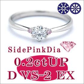 婚約指輪 エンゲージリング 卸直営!ダイヤモンド 0.2ct UP D VS-2 EXCELLENT H&C エンゲージリング プラチナ(ストレート、サイドピンクダイヤ)鑑定書付き