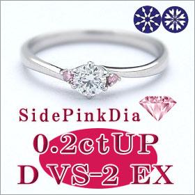 婚約指輪 エンゲージリング 卸直営!ダイヤモンド 0.2ct UPct D VS-2 EXCELLENT H&C エンゲージリング プラチナ(Sライン、サイドピンクダイヤ)鑑定書付き