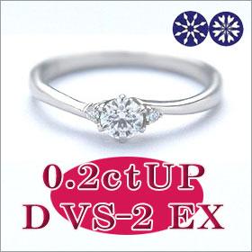 婚約指輪 エンゲージリング 卸直営!ダイヤモンド 0.2ct UPct D VS-2 EXCELLENT H&C エンゲージリング プラチナ(Sライン、サイドダイヤモンド)鑑定書付き