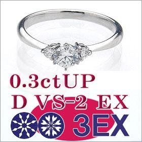 婚約指輪 エンゲージリング 卸直営!ダイヤモンド 0.3ct UP D VS-2 EXCELLENT H&C 3EX エンゲージリング プラチナ ダイヤ 婚約指輪 鑑定書付き