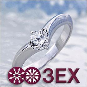 婚約指輪 エンゲージリング! 卸直営!ダイヤモンド 0.347ct Fカラー SI1 EXCELLENT H&C 3EX  プラチナ(Pt900)鑑定書付き ラウンドブリリアント ソリティア 立て爪
