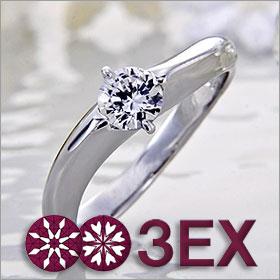 婚約指輪 エンゲージリング!  卸直営!ダイヤモンド 0.266ct  Eカラー VS1 EXCELLENT H&C 3EX   プラチナ(Pt900)鑑定書付き ラウンドブリリアント ソリティア 立て爪