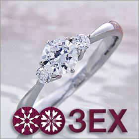 婚約指輪 エンゲージリング!  卸直営!ダイヤモンド 0.254ct  Eカラー VVS2 EXCELLENT H&C 3EX   プラチナ(Pt900)鑑定書付き ラウンドブリリアント メレ 立て爪