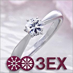 婚約指輪 エンゲージリング!  卸直営!ダイヤモンド 0.251ct  Eカラー VVS1 EXCELLENT H&C 3EX   プラチナ(Pt900)鑑定書付き ラウンドブリリアント ソリティア 立て爪