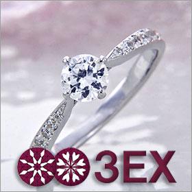婚約指輪 エンゲージリング!  卸直営!ダイヤモンド 0.258ct  Eカラー VS2 EXCELLENT H&C 3EX   プラチナ(Pt900)鑑定書付き ラウンドブリリアント メレ 立て爪