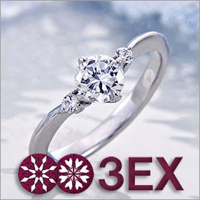 婚約指輪 エンゲージリング!  卸直営!ダイヤモンド 0.269ct  Eカラー VS1 EXCELLENT H&C 3EX   プラチナ(Pt900)鑑定書付き ラウンドブリリアント メレ 立て爪