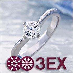 婚約指輪 エンゲージリング! 卸直営!ダイヤモンド 0.269ct Fカラー VS1 EXCELLENT H&C 3EX  プラチナ(Pt900)鑑定書付き ラウンドブリリアント ソリティア 立て爪