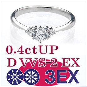 婚約指輪 エンゲージリング 卸直営!ダイヤモンド 0.4ctUP D VVS2 EXCELLENT H&C 3EX  エンゲージリング プラチナ(Pt900)鑑定書付き ラウンドブリリアント メレ 立て爪
