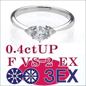 婚約指輪 エンゲージリング エンゲージリング 卸直営!ダイヤモンド 0.4ctUP F VS2 EXCELLENT H&C 3EX  プラチナ(Pt900)鑑定書付き ラウンドブリリアント