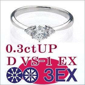 婚約指輪 エンゲージリング ダイヤモンド 0.3ctUP D VS1 EXCELLENT H&C 3EX  エンゲージリング プラチナ(Pt900)鑑定書付き ラウンドブリリアント メレ 立て爪