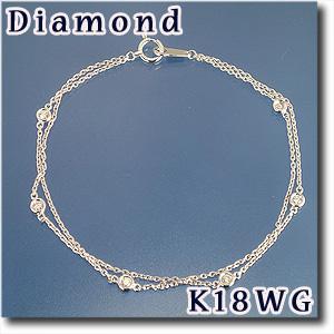 ブレスレット 2連タイプ ダイヤモンド 約0.18ct K18WG(ホワイトゴールド) k18/18金【送料無料】 10P03Dec16