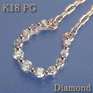 馬蹄 ペンダントネックレスダイヤモンド 0.12ct K18PG(ピンクゴールド)/k18/18金【馬てい】【送料無料】 10P03Dec16