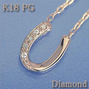 馬蹄 ペンダントネックレス ダイヤモンド 0.03ct K18PG(ピンクゴールド) 【馬てい】【送料無料】k18/18金 10P03Dec16