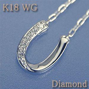 馬蹄 ペンダントネックレス ダイヤモンド 0.03ct K18WG(ホワイトゴールド) k18/18金【馬てい】 【送料無料】 10P03Dec16