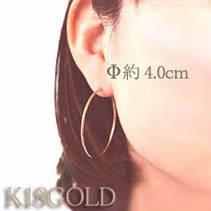 ピアスシームレスパイプ K18(ゴールド)orK18WG(ホワイトゴールド) 直径約4.0cmタイプ【送料無料】 10P03Dec16