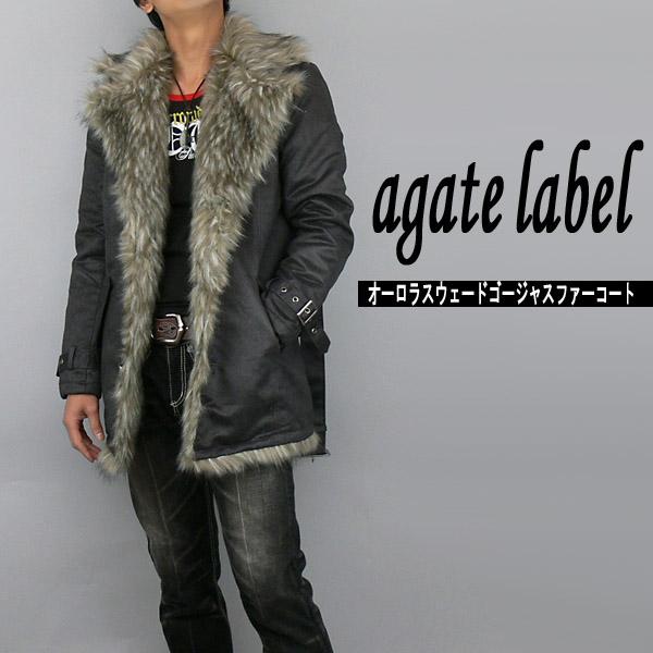 【送料無料】agate label オーロラスウェードゴージャスファーコート【smtb-k】【kb】