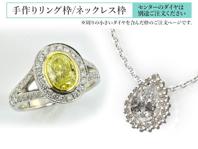【手作りダイヤモンドリング枠お作り代金 周りのダイヤモンド含む】イエローダイヤリング枠人気デザイン!プラチナ900/K18YG サイドダイヤモンド合計0.6ct FカラーVS品質