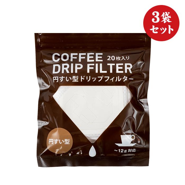 たっぷり楽しむ1杯専用の 新色追加して再販 購入 ワンタッチタイプのドリップフィルターです 円すい型ドリップフィルター20枚入×3セット 12g対応 ピーエスアイ ダイヤモンドコーヒー