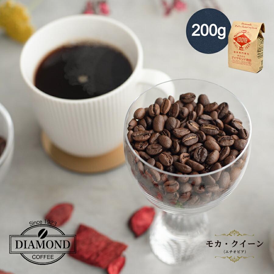 モカ クィーン 200g コーヒー豆 コーヒー 中煎り オリジナルブレンド [並行輸入品] 国内送料無料 自家焙煎 エチオピア 純喫茶 ダイヤモンドコーヒー ドリップコーヒー ドリップ