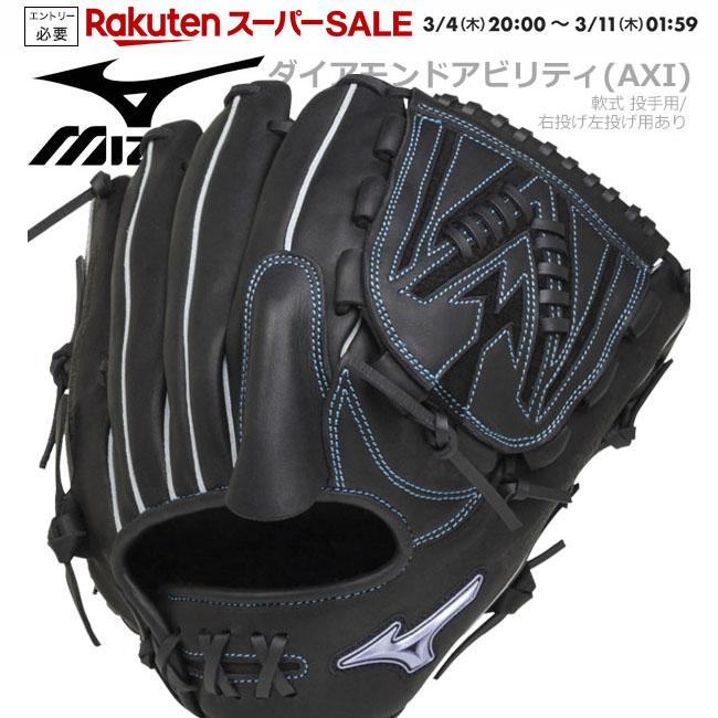 2020年モデル ミズノベースボール 野球 グローブ ミズノ MIZUNO ブラック 投手用:サイズ11 軟式用 本物 ダイアモンドアビリティ 流行のアイテム AXI グラブ