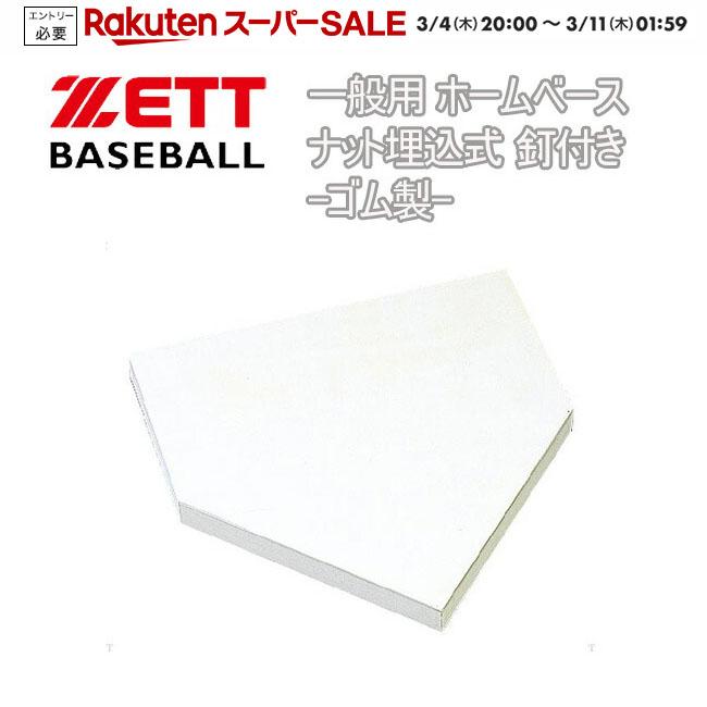 ベース サイズ ホーム 少年野球の寸法|ホームベースとベースのサイズは?
