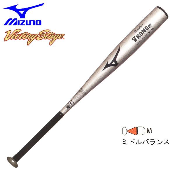 MIZUNO ミズノ 中学硬式金属バットビクトリーステージ Vコング02 84cm-シルバー-
