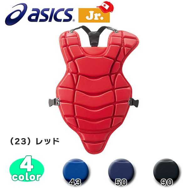 信頼 野球 asics【アシックス】 少年硬式用キャッチャープロテクター ジュニア用, アキツチョウ 26768b76