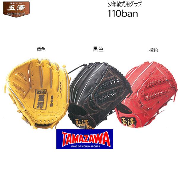 野球 送料無料TAMAZAWA(タマザワ) カンタマ!シリーズ 少年軟式用グラブジュニア用 -三色展開-